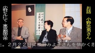 本多宗歩(未歩)先生 築野友衣子 Yuiko Tsuno 五十野惇 小野忠男コラム...