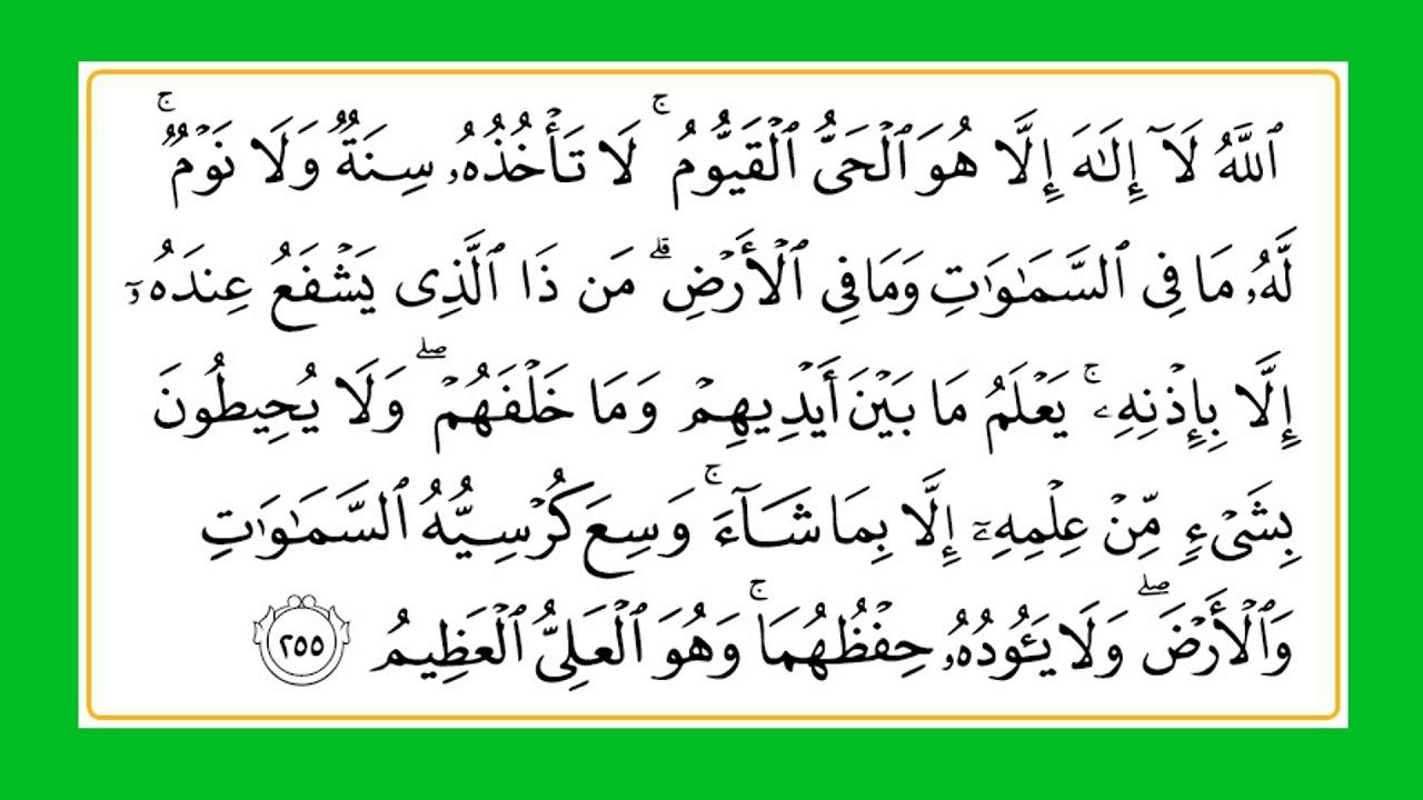 ayat al kursi saad al ghamidi