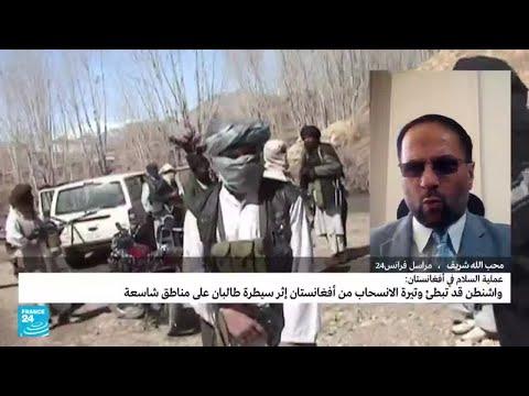 كيف ستتعامل الحكومة الأفغانية مع سيطرة حركة طالبان على مناطق شاسعة في البلاد؟  - نشر قبل 10 ساعة