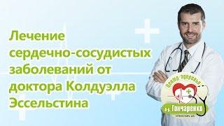 """Лечение сердечно-сосудистых заболеваний от доктора """"Супер Сердце"""" Колдуэлла Эссельстина"""