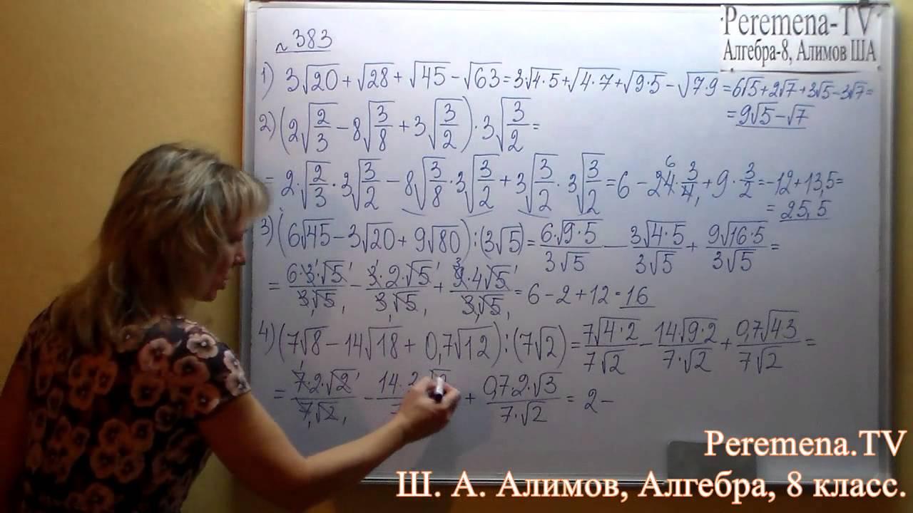 гдз по математике 8-й класс