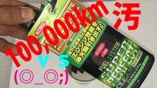 KURE(呉工業) フュエルシステム スーパーパーフェクトクリーン KURE SUPER PERFECT CLEAN の洗浄力はいかに!(゚ペ)? Wakos vs Castrol vs Kure
