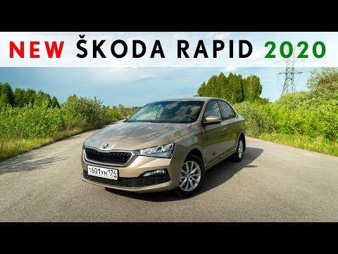 Skoda Rapid - такая ли она абсолютно новая?