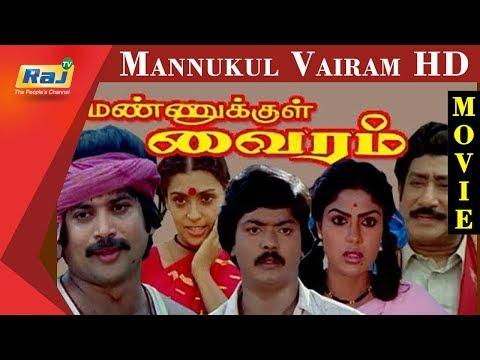Mannukul Vairam Movie HD | Sivaji,Sujatha,Murali | Raj Television
