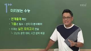 [2021학년도 고3 9월 모의고사 해설강의] 경제- …