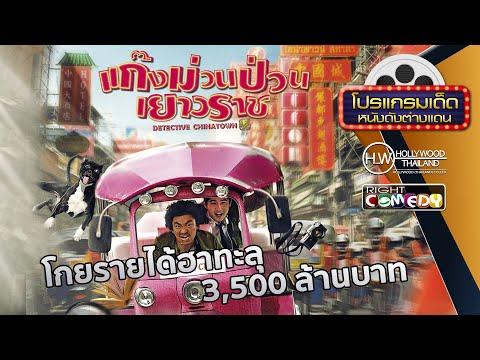 หนังตลกโคตรฮาพันล้าน - Detective Chinatown แก๊งม่วนป่วนเยาวราช | หนังเต็มเรื่อง HD Full Movie