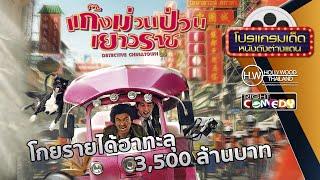 หนังตลกโคตรฮาพันล้าน - Detective Chinatown แก๊งม่วนป่วนเยาวราช | หนังเต็มเรื่อง HD Full Movie Thumb