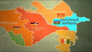 Азербайджан хотят переименовать в Нагорный Карабах. 18+