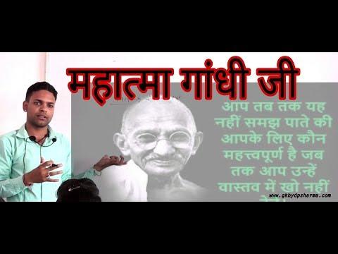 महात्मा ग़ांधी जी का राष्ट्रीय आंदोलन में योगदान( Mahatma Gandhi ji)