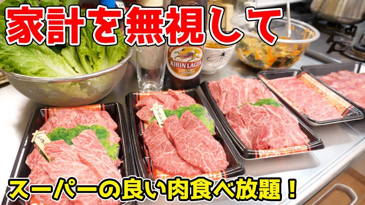家計無視して、「スーパーの高級焼き肉」食べまくったらいくら掛かる?【30代男性・妻子持ち】