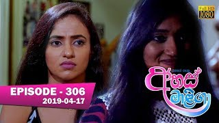 Ahas Maliga | Episode 306 | 2019-04-17 Thumbnail
