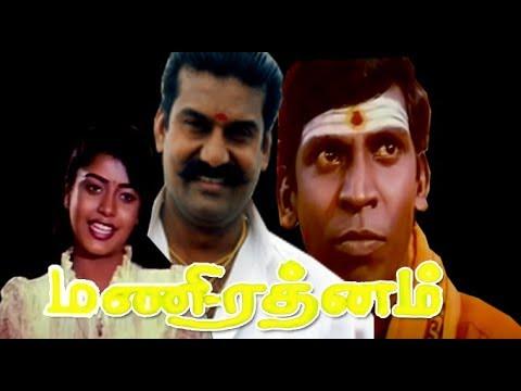 Mani Rathnam | Napoleon,Anand Babu,Mohana,Vadivelu | Tamil Superhit Movie HD