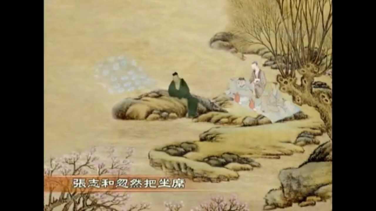 【歷史故事_中國歷史_文化頻道Chinese Culture】中國詩人張志和的小故事 - YouTube