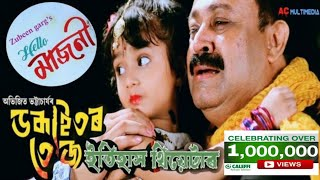 Hello Majoni - Zubeen Garg | Full Video | Itihash Theatre 2018-19 | New Assamese Hit Song