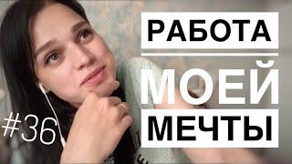 ВЛОГ: РАБОТА МОЕЙ МЕЧТЫ - 25.06.2018