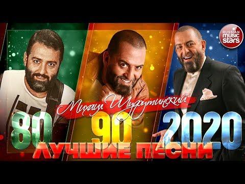 МИХАИЛ ШУФУТИНСКИЙ ❂ ЛУЧШИЕ ПЕСНИ 80- х ❂ 90-х ❂ 2000-х ❂ НОВЫЕ ПЕСНИ 2020 ❂