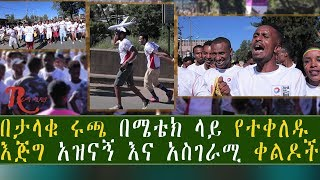 Ethiopia-በታላቁ ሩጫ ላይ በሜቴክ ላይ የተቀለዱ እጅግ አዝናኝ እና አስገራሚ ቀልዶች