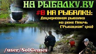 """#8 На рыбалку. Двухдневная рыбалка на реке Птичь (""""Рыбацкая"""" уха)"""