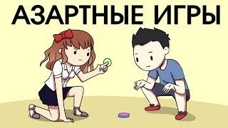 Мой Опыт В Азартных Играх ● Русский Дубляж