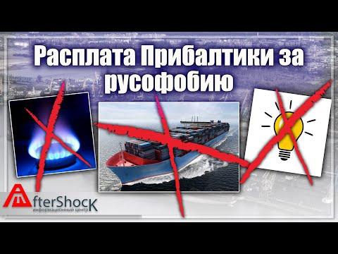 Расплата Прибалтики за русофобию | Aftershock.news