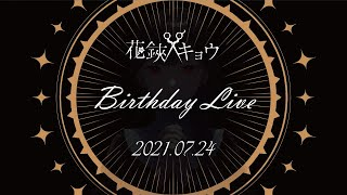 【3DLIVE】花鋏キョウ Birthday Live !!  誕生日に歌います! 告知もあるよ!【2021.7.24】