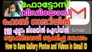 How to Save Gallery Photos and Videos in Gmail ID Very easy എങ്ങിനെGmail IDയിലേക്ക്ഫോട്ടോസ്,സേവ്