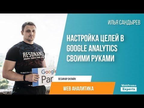Настройка целей в Google Analytics своими руками