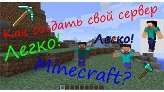 Minecraft №5:Как создать свой сервер Minecraft версии 1.7.2?(ВСЕМ ПРИВЕТ!!В этом видео уроке я хочу Вам рассказать как создать свой сервер майнкрафт! Ссылка на программ..., 2014-05-29T15:59:03.000Z)