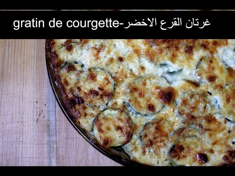gratin-de-courgette--غرتان-القرع-الاخضر