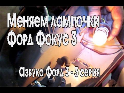 Как поменять лампочки Форд Фокус 3