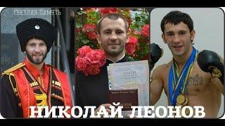 Николай Леонов (Документальный фильм 2015)