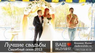 видео ведущий на свадьбу самара
