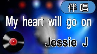 【Karaoke】Jessie J - My heart will go on [Singer]