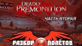 Разбор полётов. Deadly Premonition. Часть 2