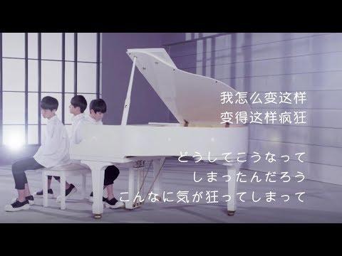 (中文歌词 日本語訳) TFBOYS 『样Young』