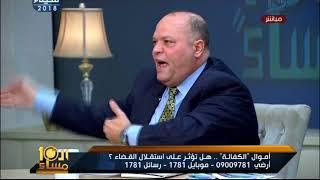 العاشرة مساء| رئيس محكمة أمن الدولة سابقاً ينفعل على الهواء: حسوا بالقضاه احنا متبهدلين