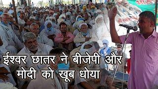 यू मोदी ओड ओड आंसू पटकै था || ईश्वर छात्तर ने बीजेपी और मोदी को खूब धोया || Ishwar Chaatar