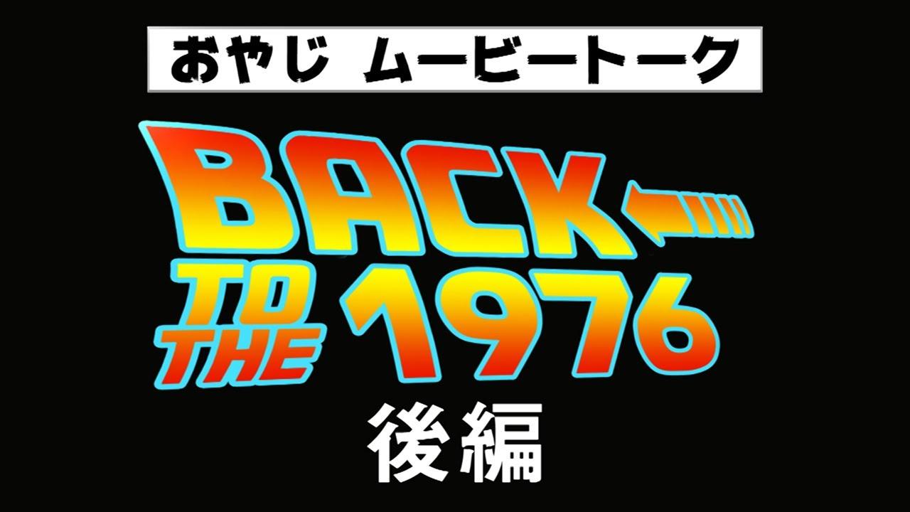 「おやじ ムービートーク back to 1976」後編