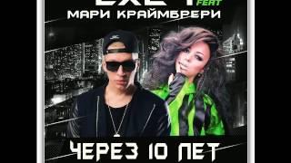 Lx24 и Мари Краймбрери Через 10 лет Techno Project Dj Geny Tur Remix
