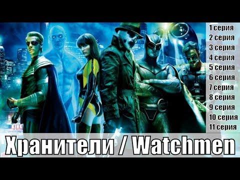 Хранители / Watchmen 1, 2, 3, 4, 5, 6, 7, 8 ,9, 10, 11 серия / детектив, фантастика / сюжет, анонс