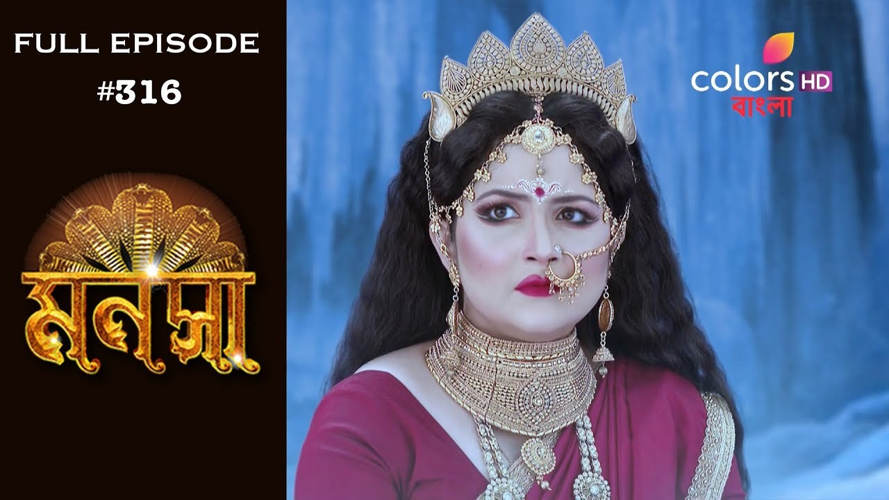 Download Manasa - 7th January 2019 - মনসা - Full Episode