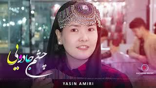 New Hazaragi Song By Yasin Amiri/آهنگ جدید و زیبای هزارگی به صدای یاسین امیری
