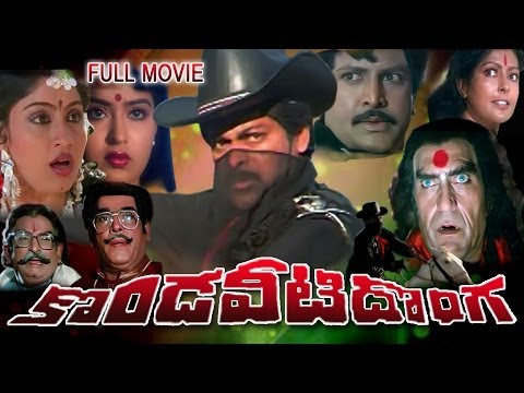 Kondaveeti Donga Full Length Telugu Movie || DVD Rip
