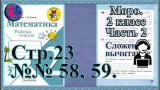 стр 23 Моро Математика 2 класс рабочая тетрадь 1 часть Моро  стр 23