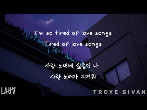 LAUV & Troye Sivan - I'm So Tired... (한글 가사 해석)