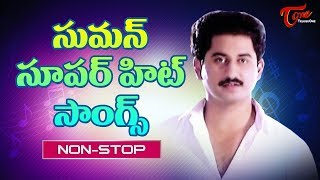 Suman Super Hit Songs | Suman Songs Video Collection - TeluguOne