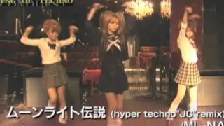 """ムーンライト伝説(hyper techno """"JC"""" remix) - MI→NA"""