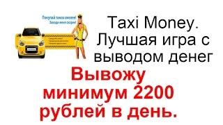 Taxi Money. Вывожу Минимум 2200 Рублей в День | Игра Taxi-mani Вывожу Деньги из Игры!!! Лучшая Игра с Выводом Реальных Денег
