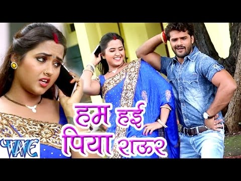 हम हई पिया राउर - Bhole Bhole Boli - Khesari Lal - Kajal Raghwani - Bhojpuri Kanwar Songs 2019 New