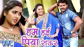 हम हई पिया राउर - Bhole Bhole Boli - Khesari Lal & Kajal Raghwani - Bhojpuri Kanwar Songs 2016 new